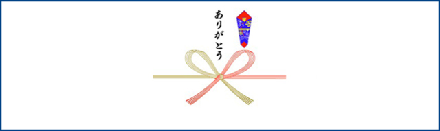 熨斗・シール